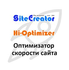 Hi-Optimizer for Opencart by SiteCreator